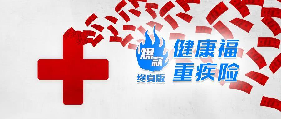 国华人寿国民2号重疾险怎么样?值得购买么?