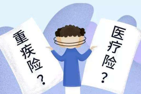 重疾险和医疗险有必要都买吗?两者有什么不同?