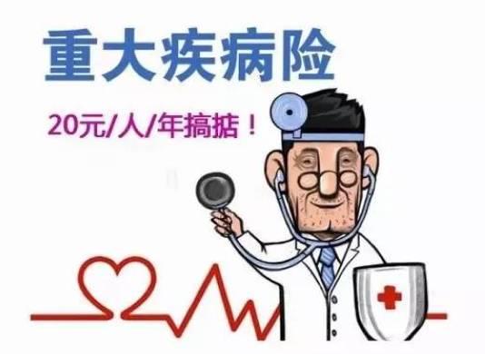 深圳重疾险怎么购买 哪些人能购买
