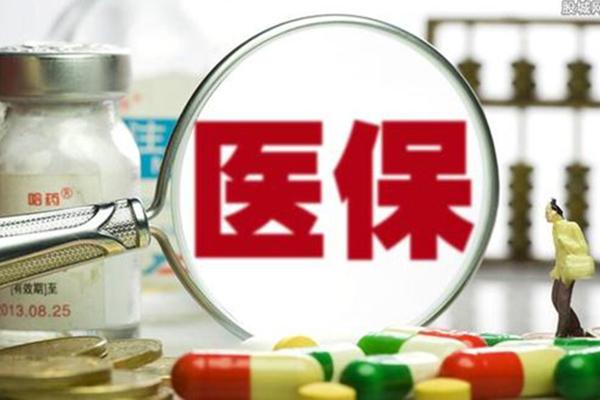 什么是商业医疗保险?商业医疗保险的报销范围是什么?