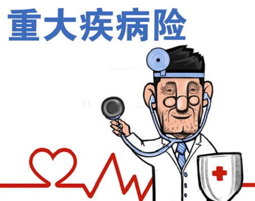 老人重大疾病险