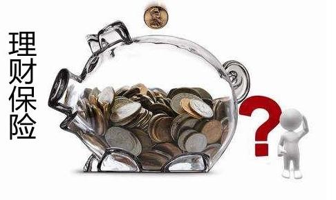 买理财保险安全吗?需要注意些什么?