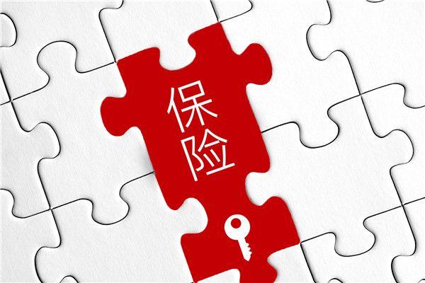 意外保险哪个公司的好?投保意外险需要注意什么?