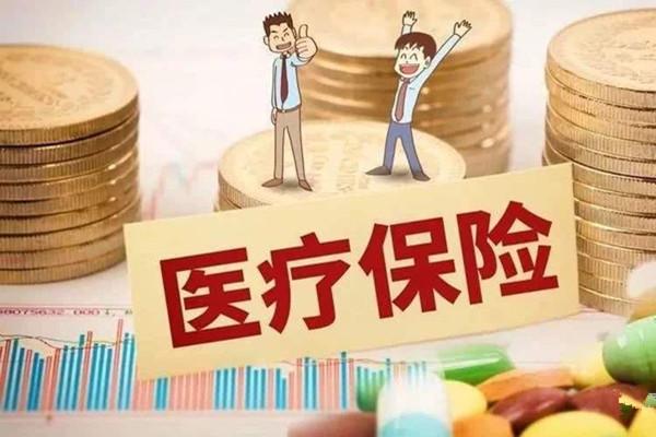 商业保险和医疗保险区别有哪些? 有必要购买商业险吗?
