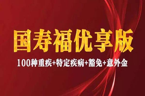 国寿福终身寿险优享版保些什么?值得买吗?