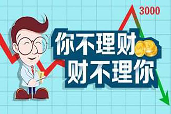 有哪些好理财产品?如何合理的进行理财计划?
