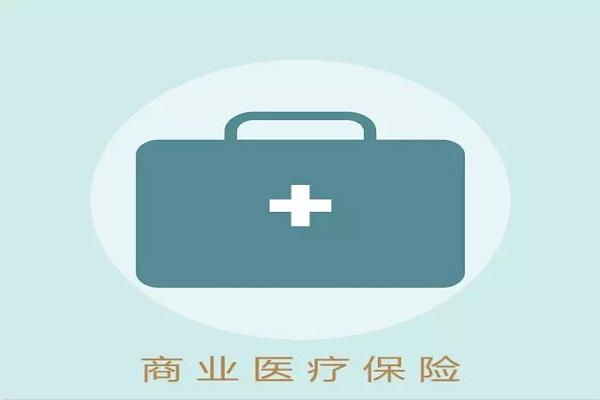 什么是商业医疗保险?20岁商业医疗保险怎么买?