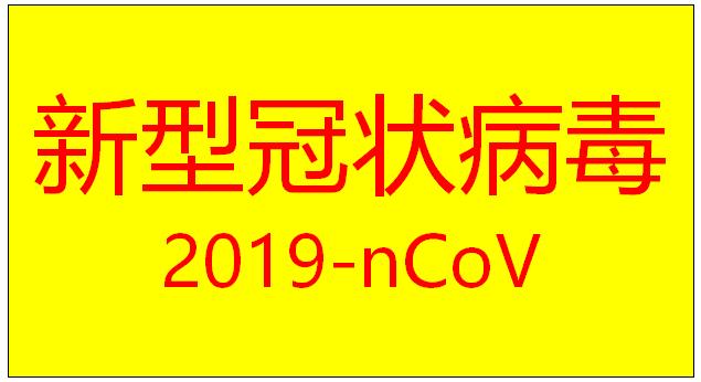 2019新型冠状病毒肺炎的特征有哪些?新型冠状病毒什么保险能赔?