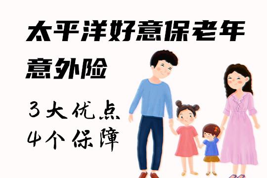 中国太平洋好心保老年意外险怎么样?