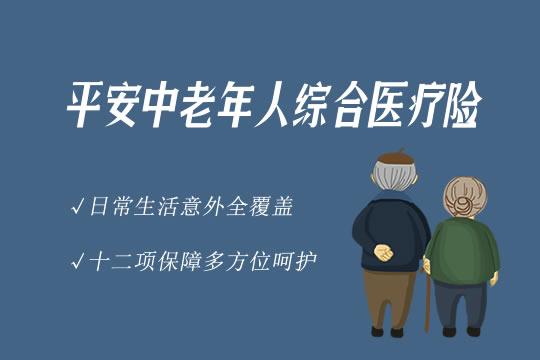 平安中老年综合性医疗保险如何?