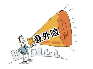 团体意外险存在的限制以及购买的注意事项
